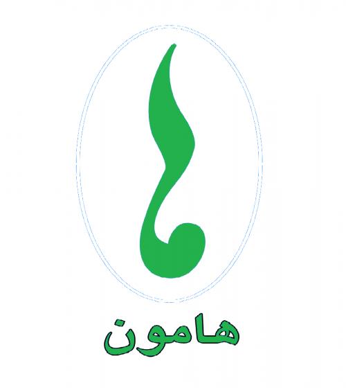 hamoon-logo345111