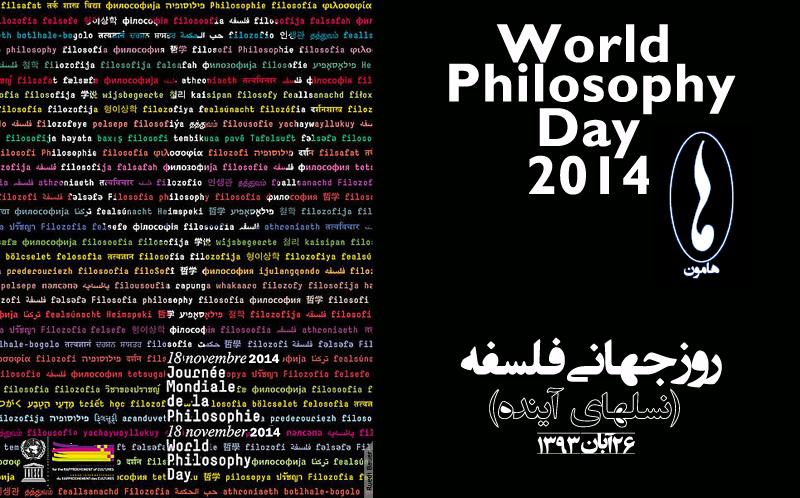 world-philosophy-day-2014-500