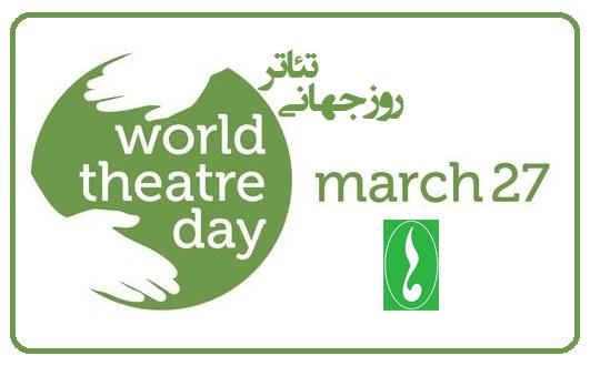 Theatre-Day-Header1(2)