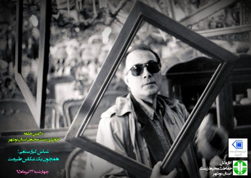 "Nosrat Panahi Nejad "" Abbas Kiarostami A Palermo, 1996"""